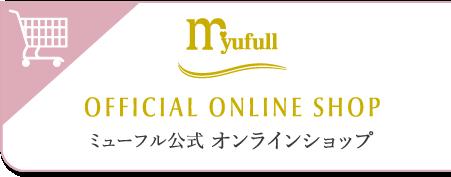 ミューフル公式オンラインショップへ