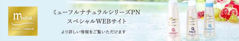 ミューフルナチュラルシリーズPN スペシャルWEBサイトへ