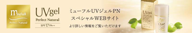 ミューフルUVジェルPN スペシャルWEBサイトへ