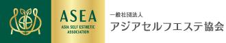 一般社団法人 アジアセルフエステ協会 ASEA
