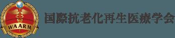 国際抗老化再生医療学会