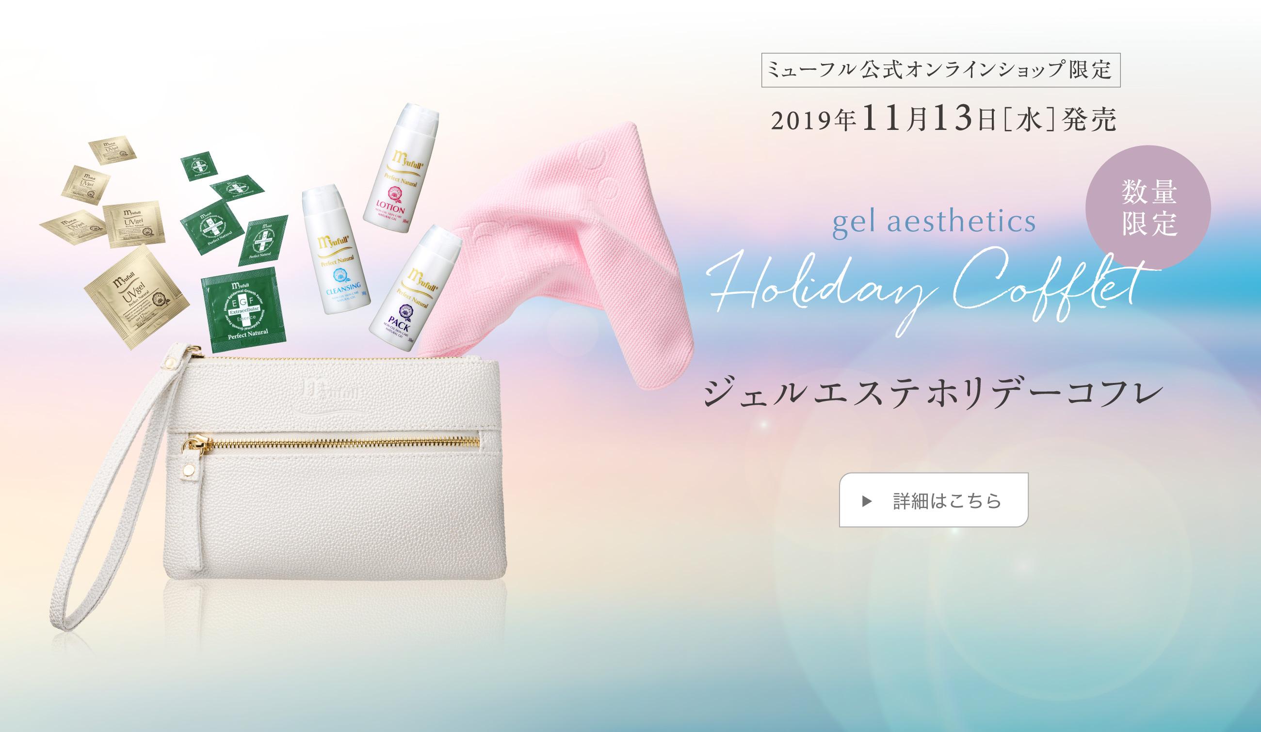 公式オンラインショップ限定【ポーチ付】ジェルエステ ホリデー コフレ