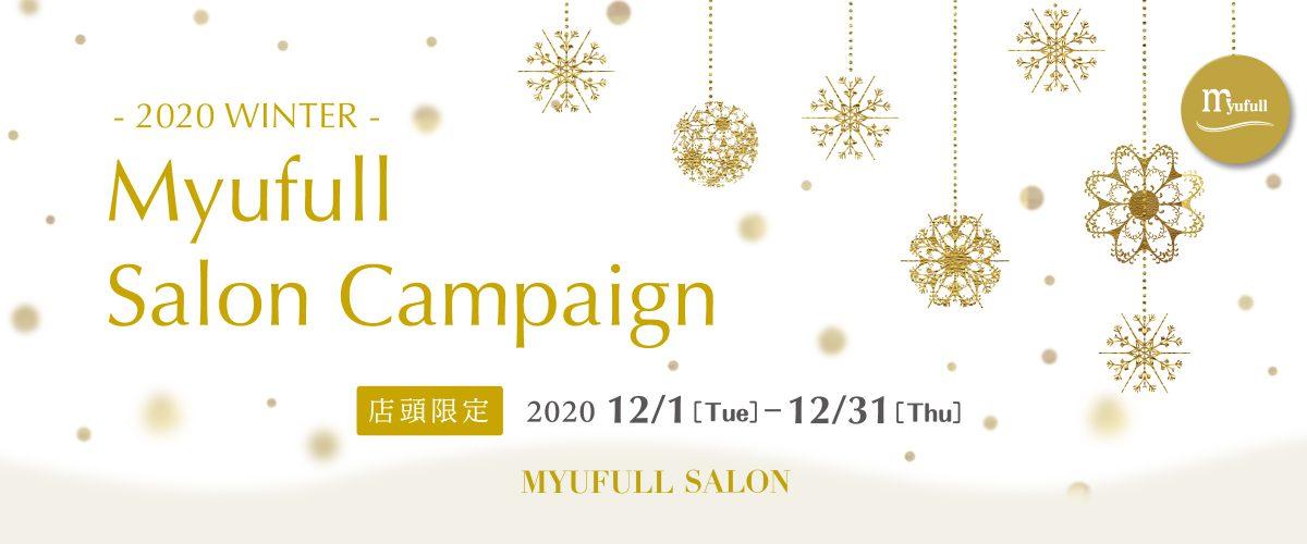 myufull_winter_salon_campaign2020