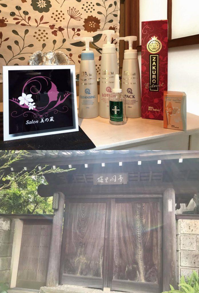 Salon美の蔵