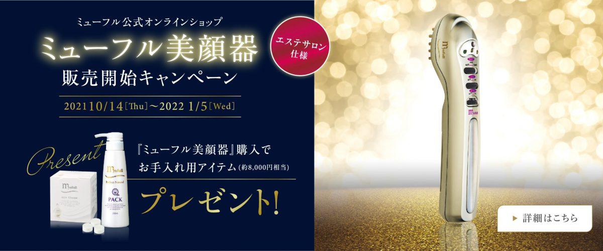 【キャンペーン】ミューフル美顔器発売開始記念。今ならすぐに使えるプレゼントがもらえるキャンペーン中!
